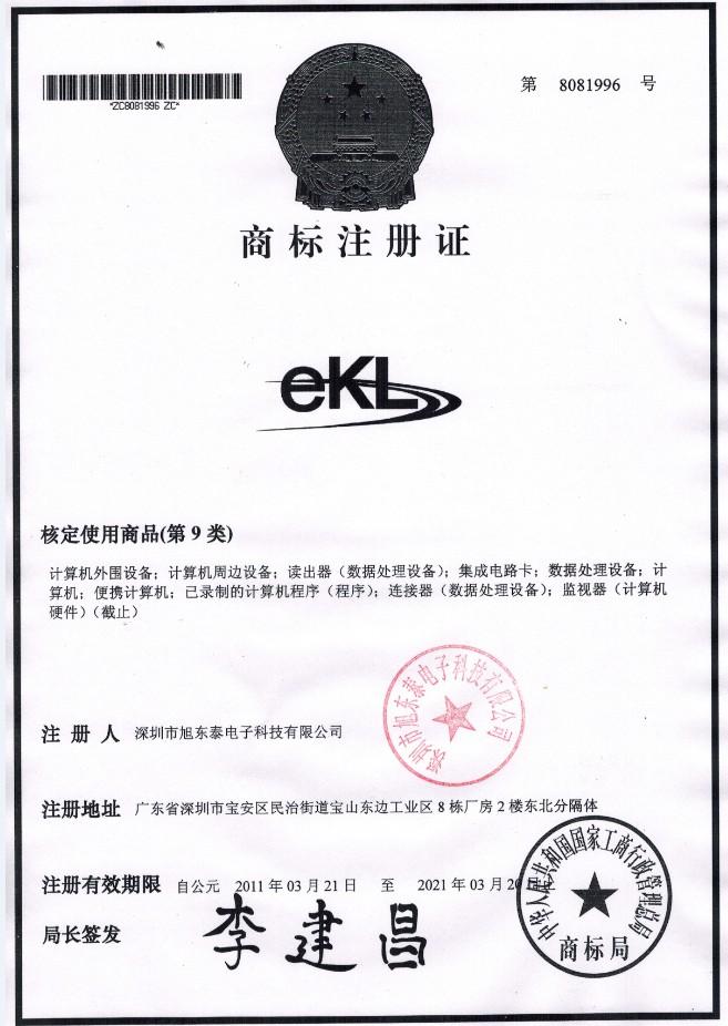 ekL trademark certificate