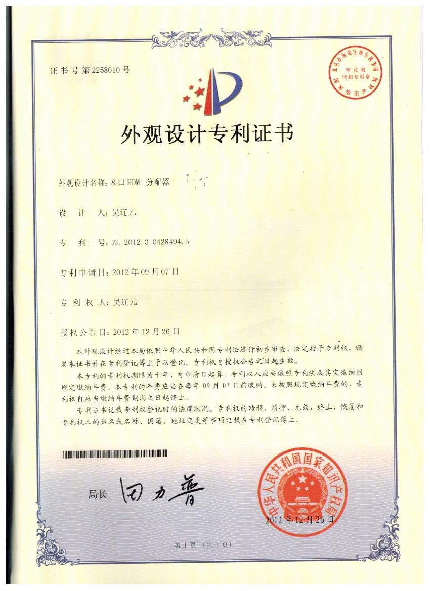 Appearance certificate of ekL 8-port HDMI splitter