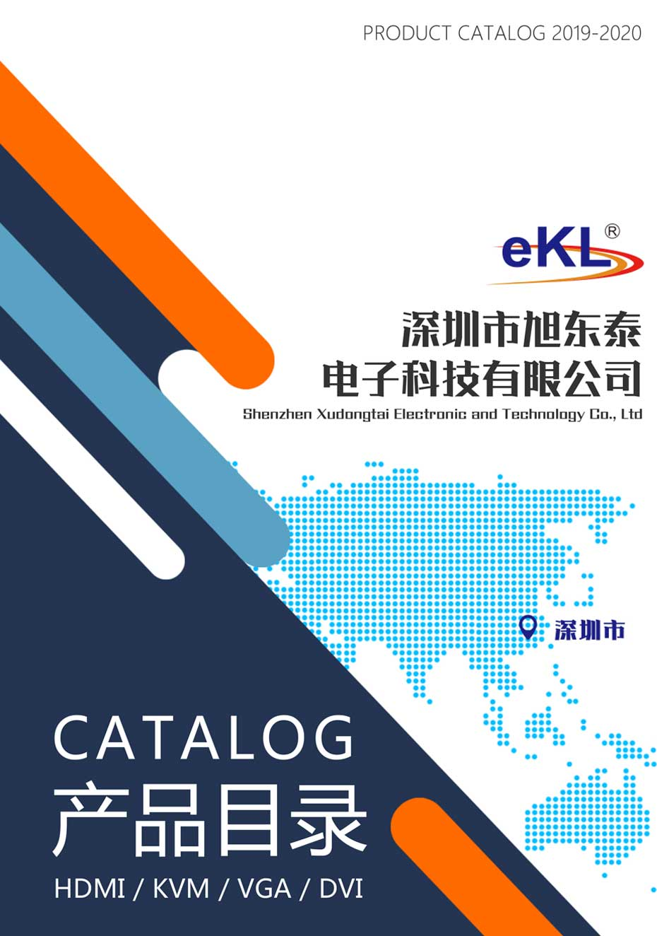 2021 Xudongtai ekL electronic product manual cover