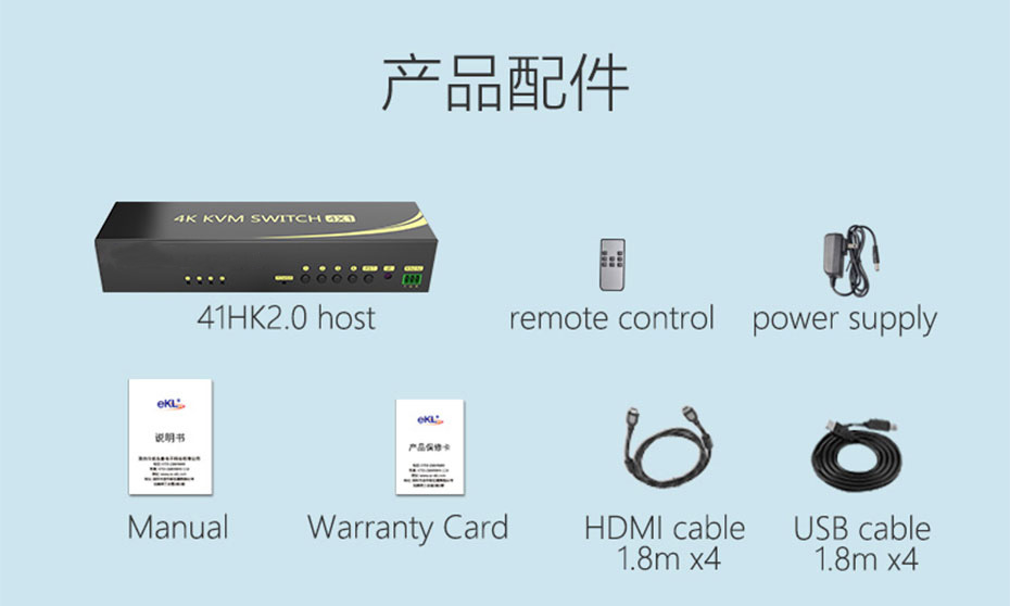 4 in 1 out HDMI2.0 KVM switch 41HK2.0 standard accessories