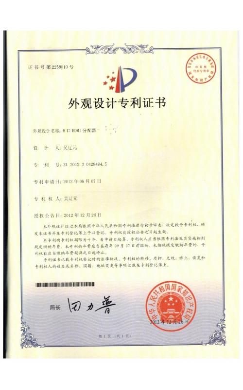 Appearance certificate of 8-port HDMI splitter