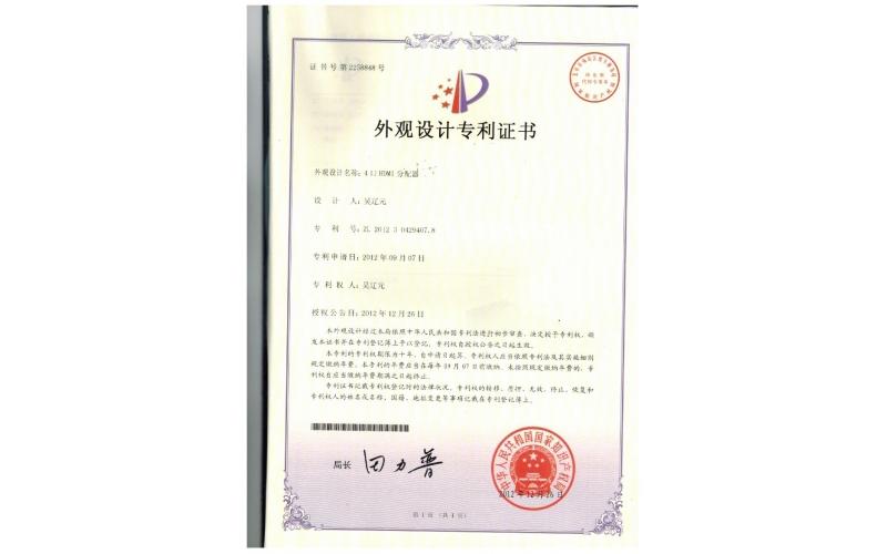 Appearance certificate of ekL 4-port HDMI splitter